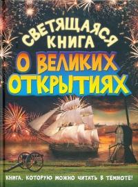 Светящаяся книга о великих открытиях